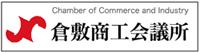 画像:倉敷商工会議所