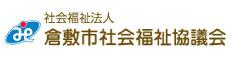 画像:倉敷市社会福祉協議会