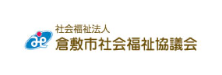 バナー画像: 倉敷市社会福祉協議会へのリンク
